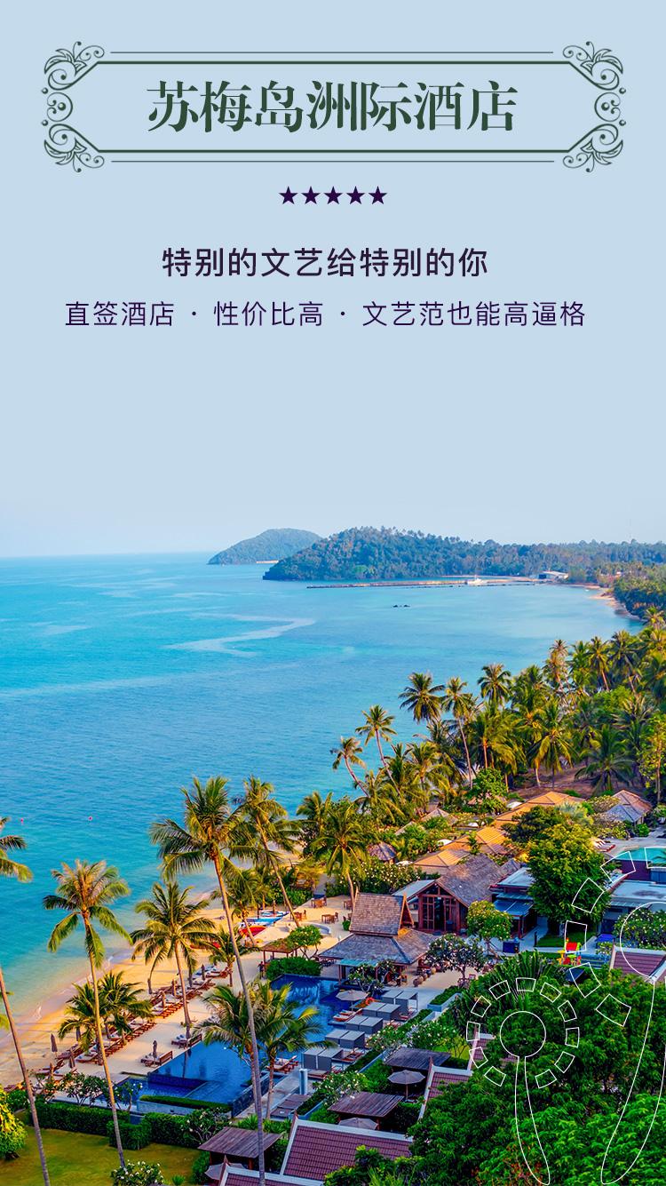 苏梅岛班达灵岩洲际酒店