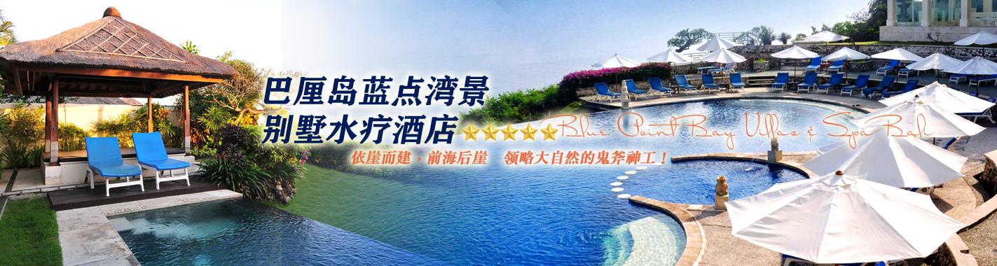 香港-巴厘岛5天4晚/6天4晚自由行巴厘岛蓝点湾景别墅水疗酒店奢享之旅