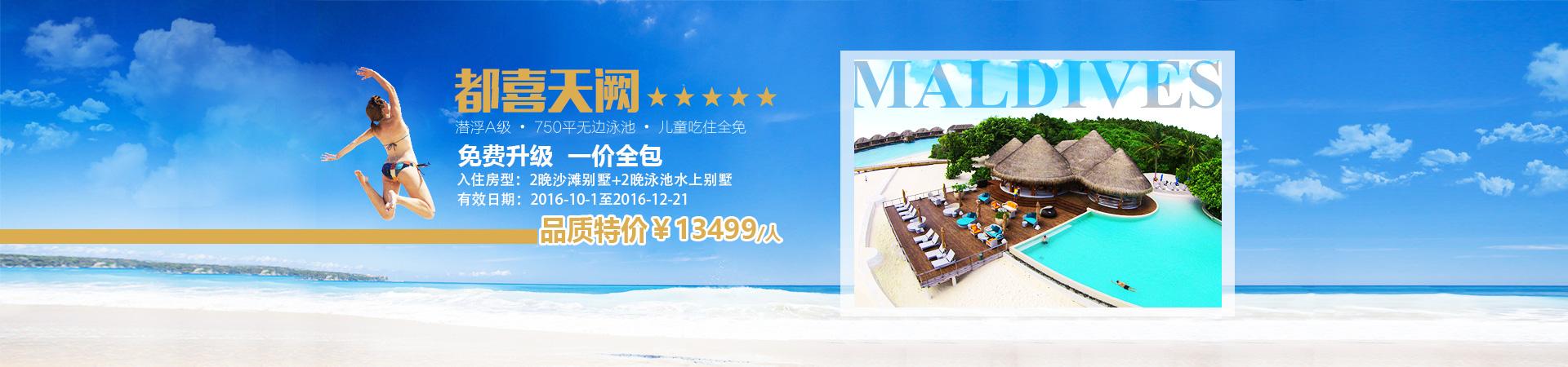 马尔代夫都喜天阙6天4晚自由行 近乎完美的度假之地