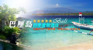巴厘岛金芭兰四季 5天4晚自由行 顶级SPA之旅