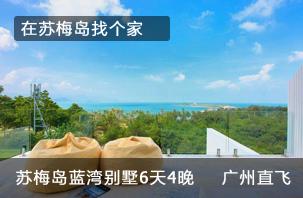私人管家 私人泳池 每日早餐 接送机 厨师/SPA上门服务 ¥5990 元起
