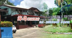 [澳门出发]澳门 出发去帕劳 海岛花园酒店5-6天自由行 帕劳最具性价比酒店