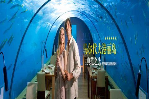 马尔代夫港丽岛自由行,尽享水下餐厅风情!